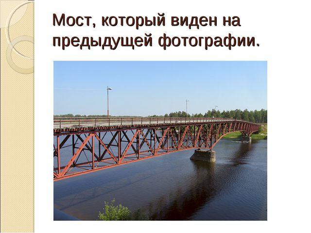 Мост, который виден на предыдущей фотографии.