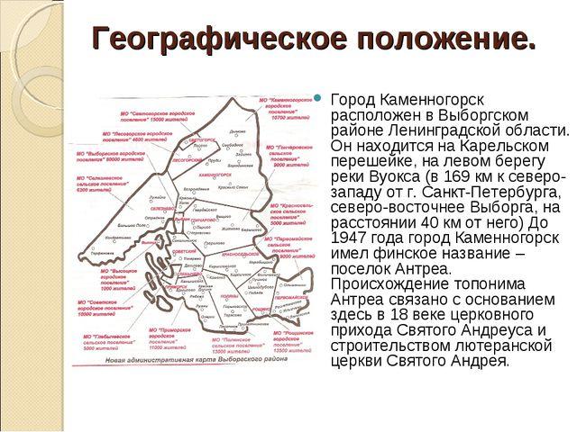 Географическое положение. Город Каменногорск расположен в Выборгском районе Л...