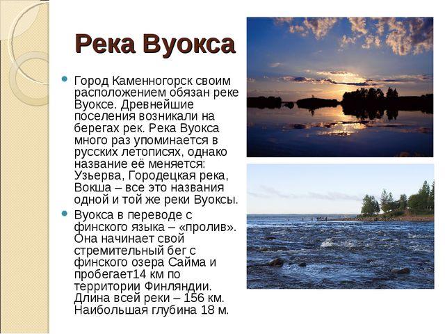 Река Вуокса Город Каменногорск своим расположением обязан реке Вуоксе. Древне...