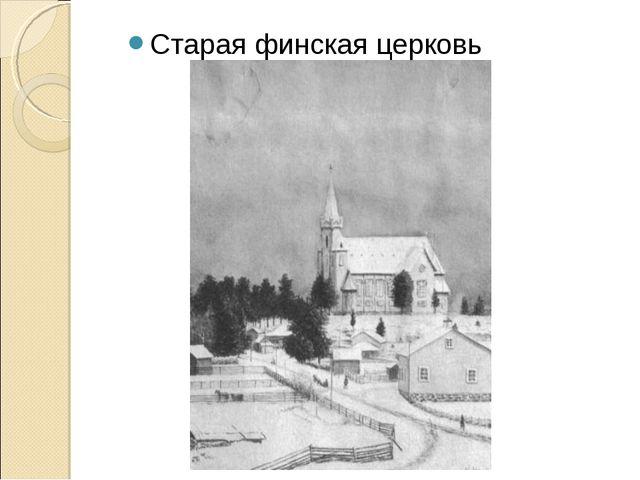 Старая финская церковь