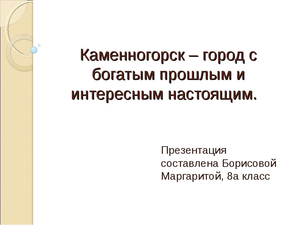 Каменногорск – город с богатым прошлым и интересным настоящим. Презентация со...