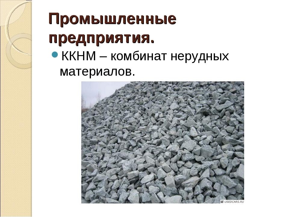 Промышленные предприятия. ККНМ – комбинат нерудных материалов.