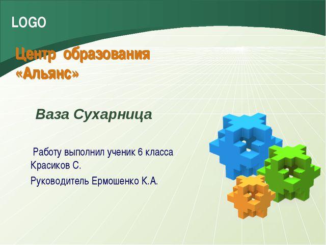 Центр образования «Альянс» Работу выполнил ученик 6 класса Красиков С. Руково...