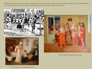 Батр Калманов - Одевание невесты Шалва Бедоев Свадебная мелодия Мужчины старш