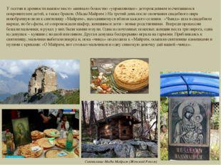 Святилище Мады Майрам (Женский Реком) У осетин в древности важное место заним