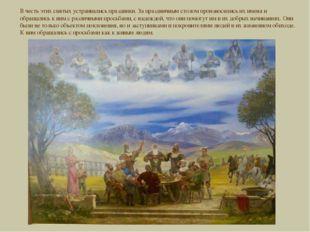 В честь этих святых устраивались праздники. За праздничным столом произносили