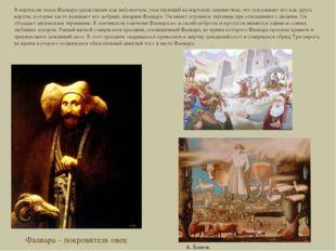 Фалвара – покровитель овец В нартском эпосе Фалвара представлен как небожител