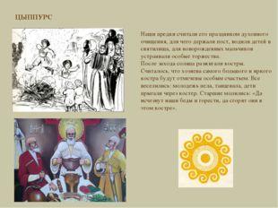 Наши предки считали его праздником духовного очищения, для чего держали пост,