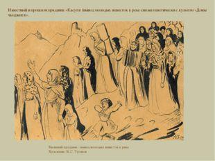 Весенний праздник - вывод молодых невесток к реке Художник: М.С. Туганов Изве