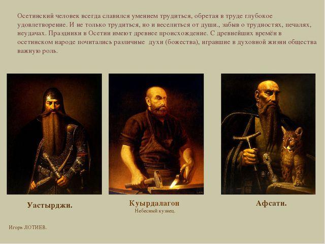 Осетинский человек всегда славился умением трудиться, обретая в труде глубоко...