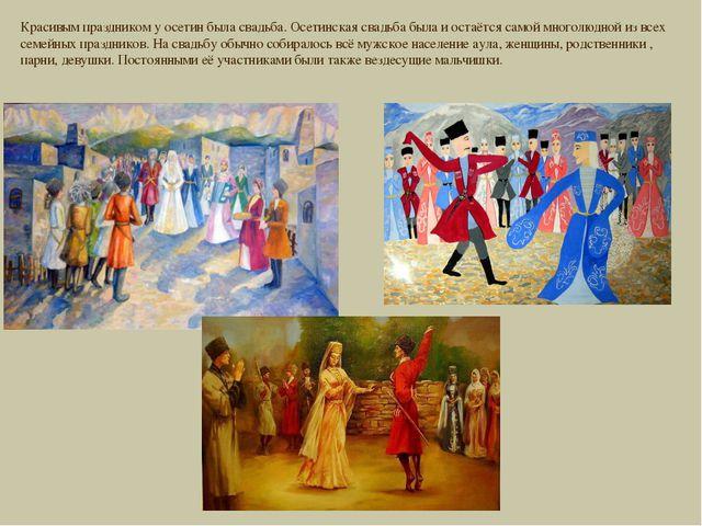 Красивым праздником у осетин была свадьба. Осетинская свадьба была и остаётся...
