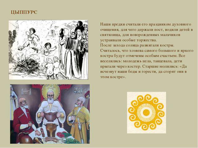 Наши предки считали его праздником духовного очищения, для чего держали пост,...