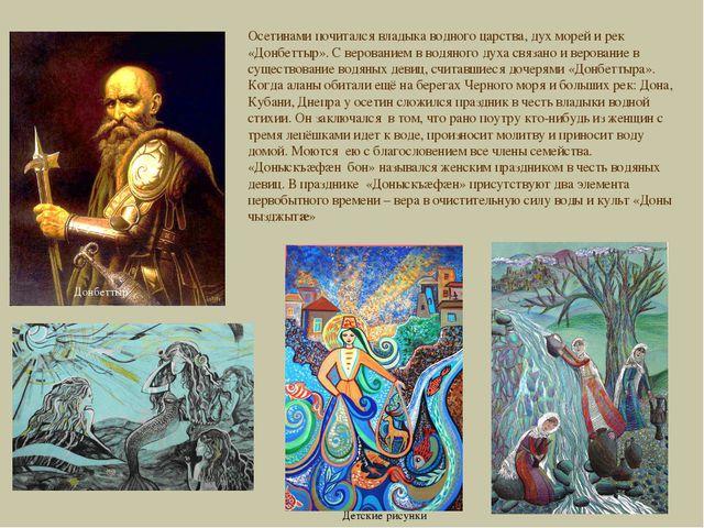 Донбеттыр Осетинами почитался владыка водного царства, дух морей и рек «Донбе...