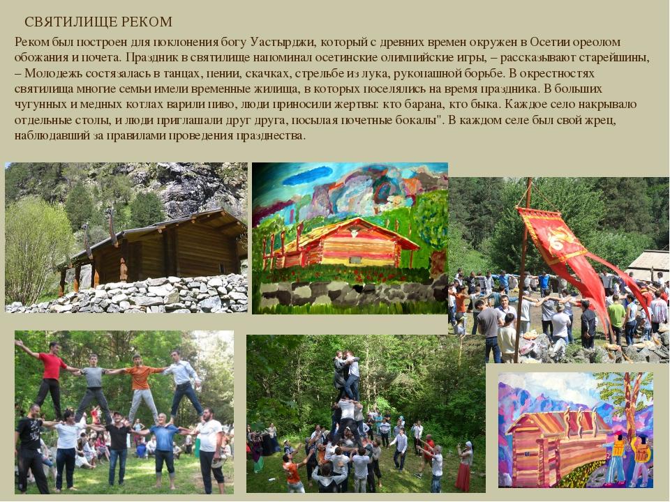 СВЯТИЛИЩЕ РЕКОМ Реком был построен для поклонения богу Уастырджи, который с д...