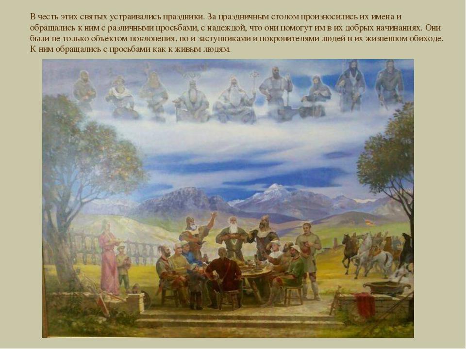 В честь этих святых устраивались праздники. За праздничным столом произносили...