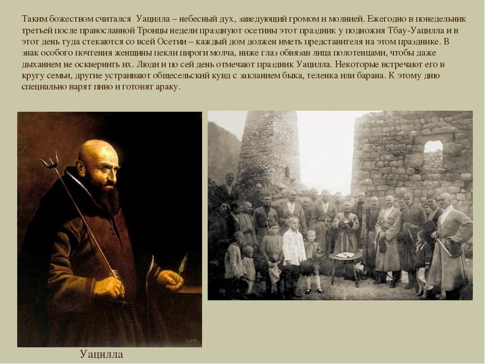 Таким божеством считался Уацилла – небесный дух, заведующий громом и молнией....