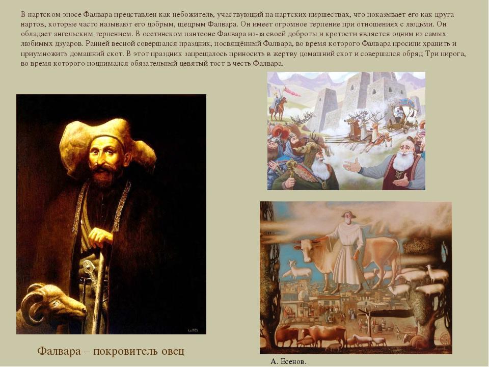 Фалвара – покровитель овец В нартском эпосе Фалвара представлен как небожител...
