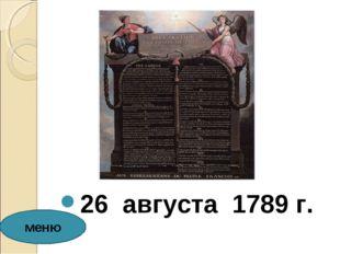 26 августа 1789 г. меню