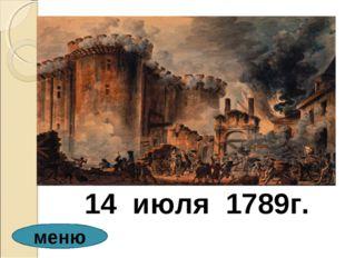 14 июля 1789г. меню