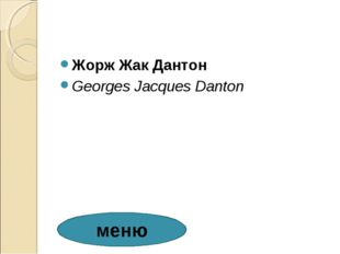 Жорж Жак Дантон Georges Jacques Danton меню