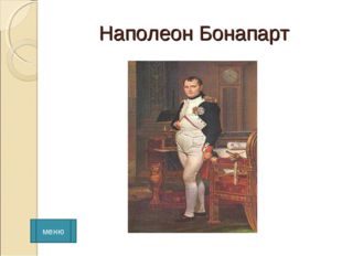 Наполеон Бонапарт меню