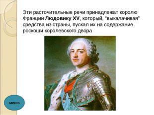 """Эти расточительные речи принадлежат королю Франции Людовику XV, который, """"вык"""