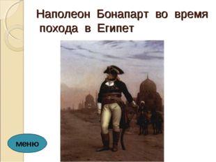 Наполеон Бонапарт во время похода в Египет меню