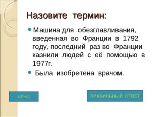 Назовите термин: Машина для обезглавливания, введенная во Франции в 1792 году