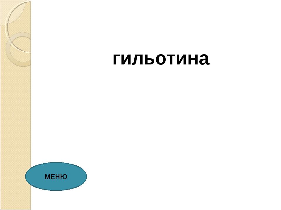 гильотина МЕНЮ