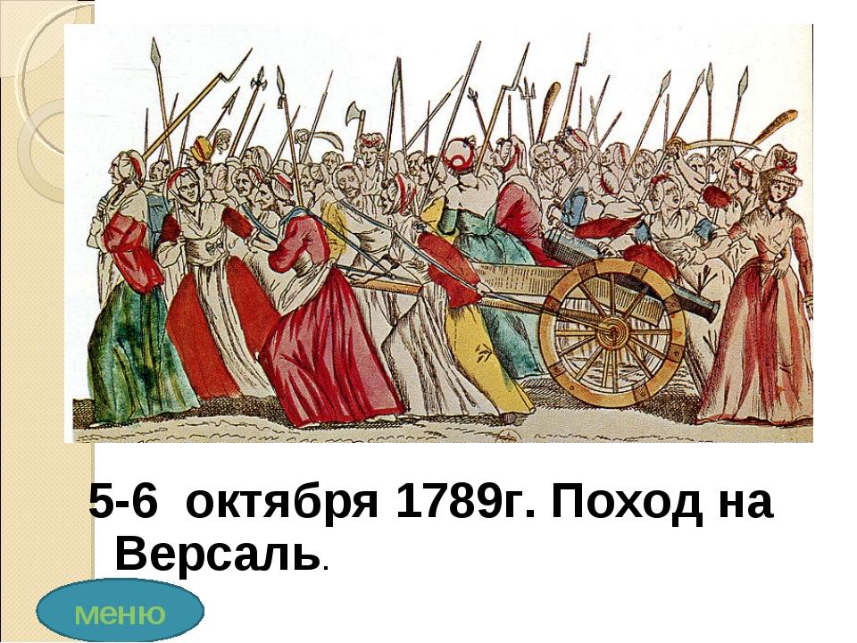 5-6 октября 1789г. Поход на Версаль. меню