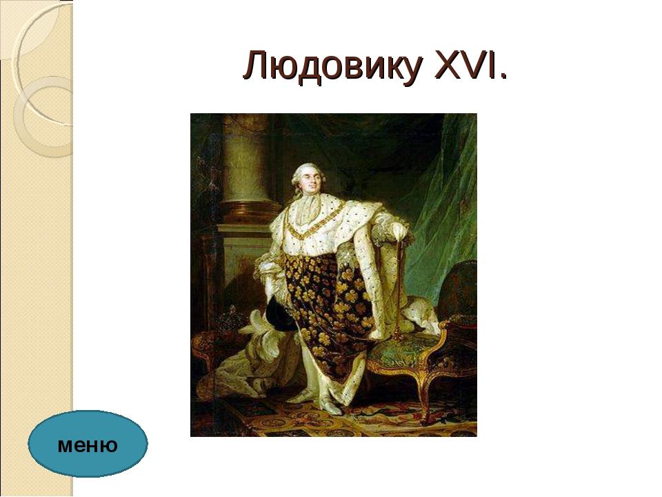 Людовику XVI. меню