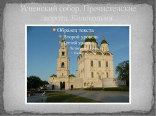 Успенский собор. Пречистенские ворота. Колокольня