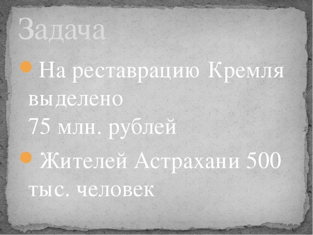 На реставрацию Кремля выделено 75 млн. рублей Жителей Астрахани 500 тыс. чело...