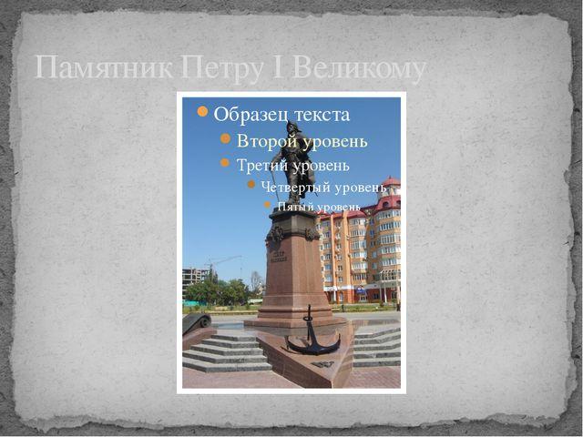 Памятник Петру I Великому