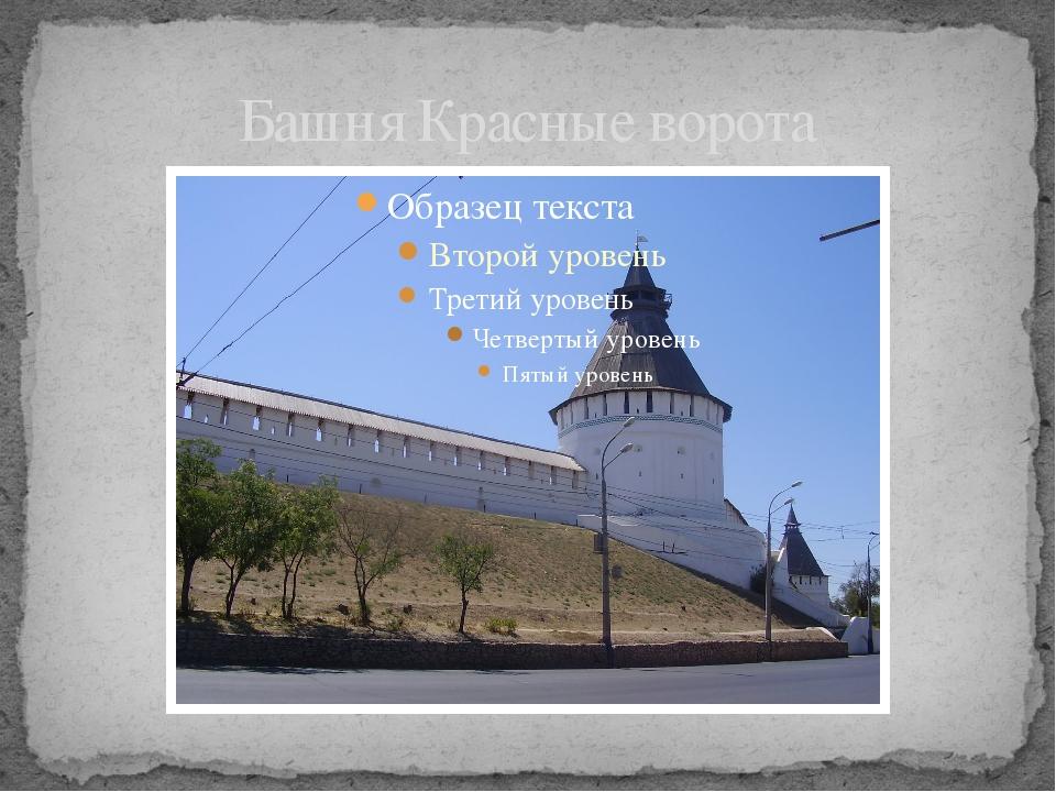 Башня Красные ворота