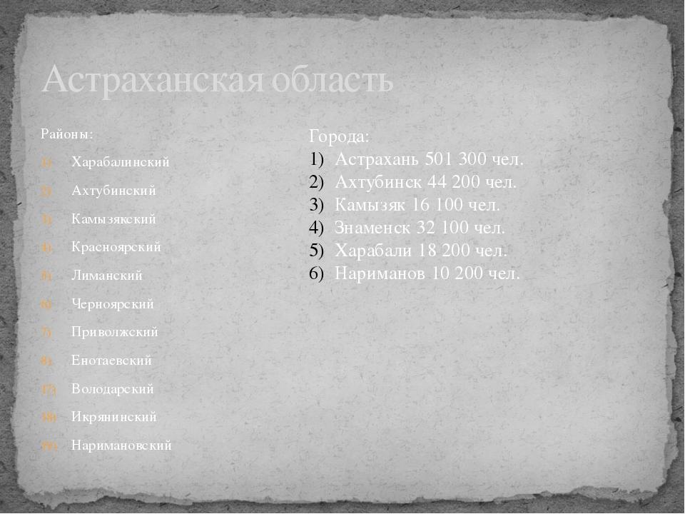 Районы: Харабалинский Ахтубинский Камызякский Красноярский Лиманский Черноярс...