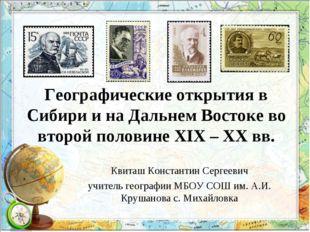 Географические открытия в Сибири и на Дальнем Востоке во второй половине XIX