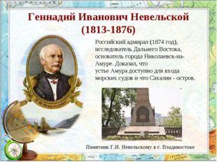 Геннадий Иванович Невельской (1813-1876) Российскийадмирал(1874 год), иссле