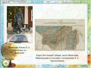 Памятник Князю П.А. Кропоткину в г. Дмитрове Карта Восточной Сибири, части Мо