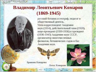 Владимир Леонтьевич Комаров (1869-1945) русскийботаникигеограф, педагог и