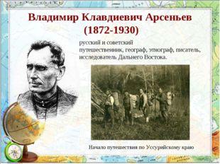Владимир Клавдиевич Арсеньев (1872-1930) русский и советский путешественник,