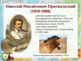Николай Михайлович Пржевальский (1839-1888) Действительный членРусского геог