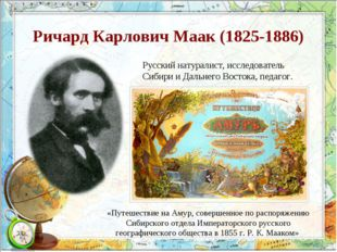 Ричард Карлович Маак (1825-1886) Русскийнатуралист, исследователь СибирииД