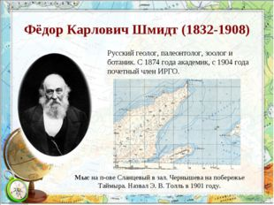 Фёдор Карлович Шмидт (1832-1908) Русский геолог, палеонтолог, зоолог и ботани