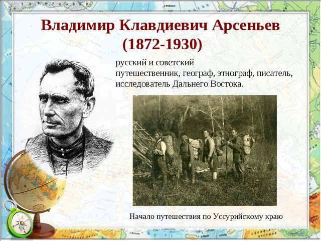 Владимир Клавдиевич Арсеньев (1872-1930) русский и советский путешественник,...