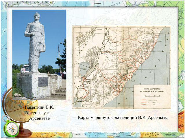 Памятник В.К. Арсеньеву в г. Арсеньеве Карта маршрутов экспедиций В.К. Арсень...