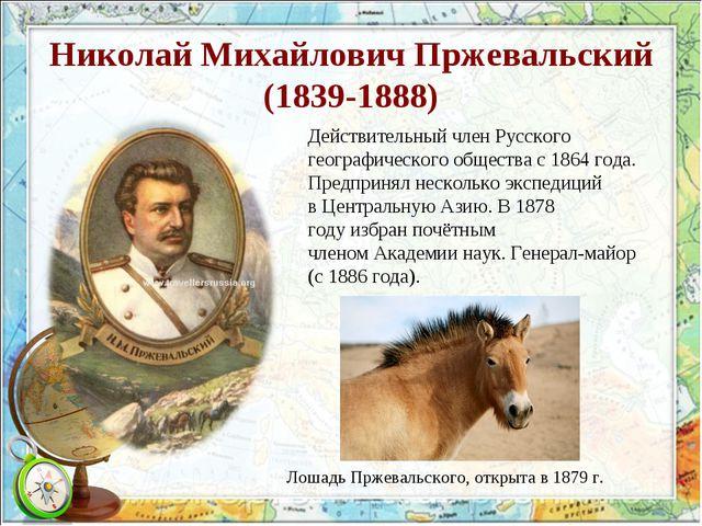 Николай Михайлович Пржевальский (1839-1888) Действительный членРусского геог...