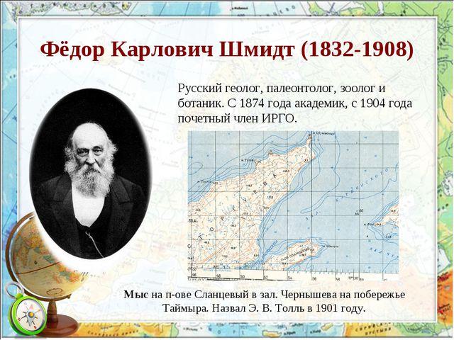 Фёдор Карлович Шмидт (1832-1908) Русский геолог, палеонтолог, зоолог и ботани...