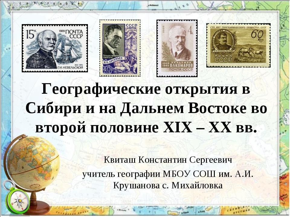 Географические открытия в Сибири и на Дальнем Востоке во второй половине XIX...