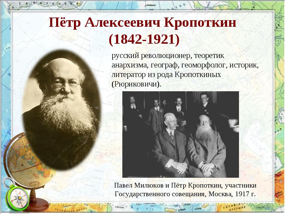 Пётр Алексеевич Кропоткин (1842-1921) русский революционер, теоретик анархизм...